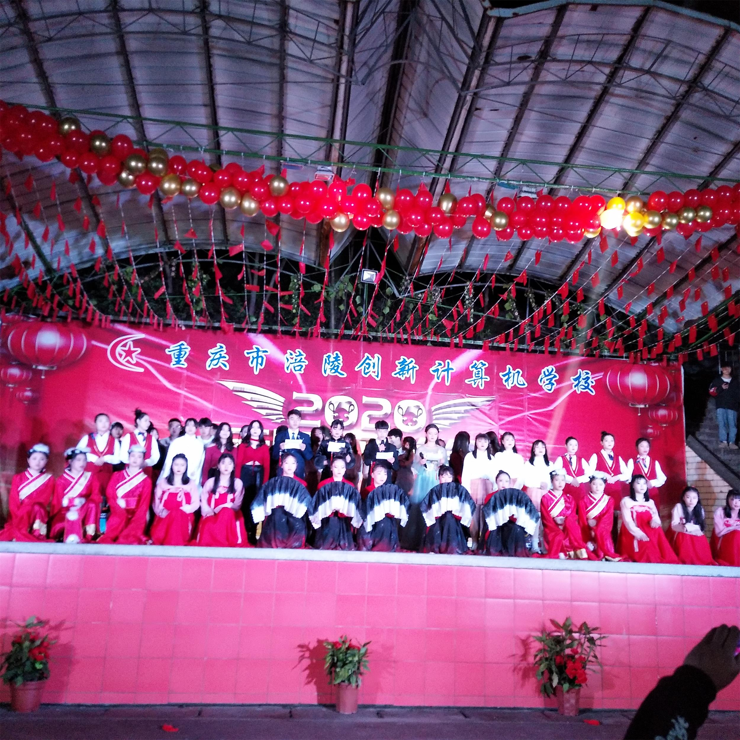重庆市涪陵创新计算机学校庆2020年元旦联欢晚会