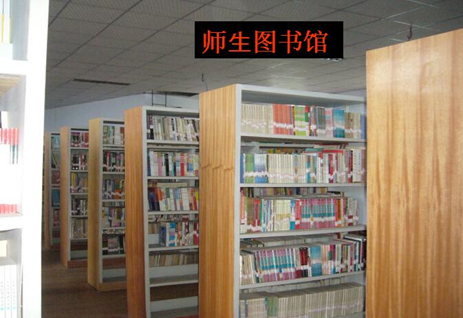 师生图书馆