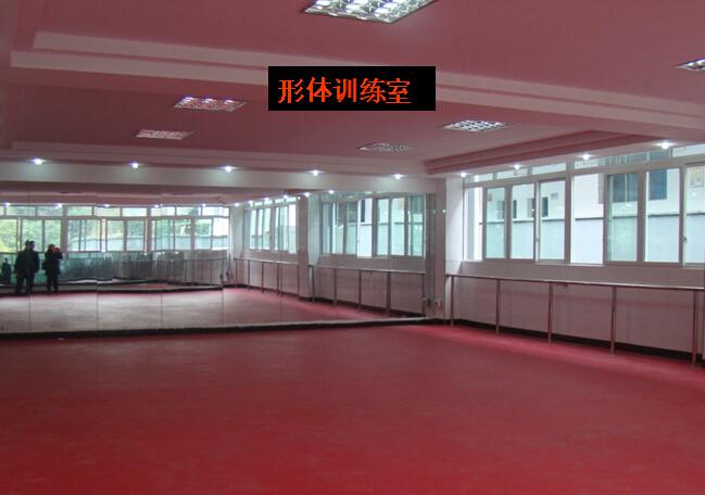 形体训练室