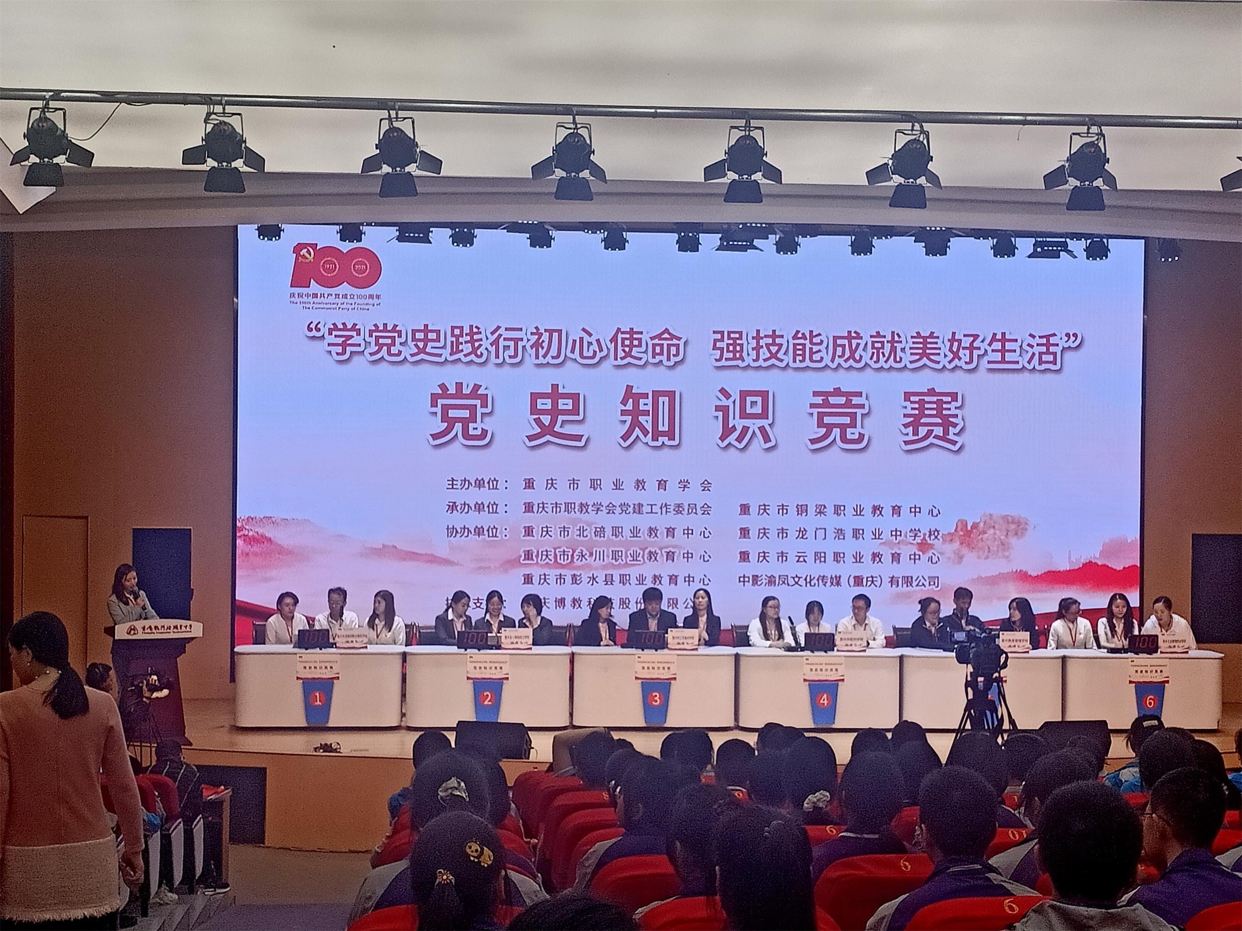 我校参加重庆市职业教育学会党史知识竞赛