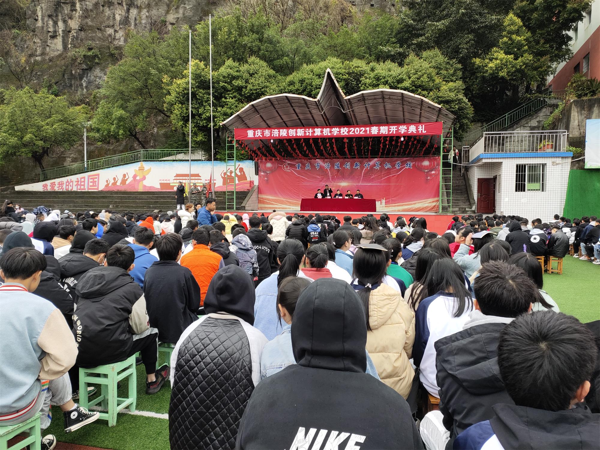 重庆市涪陵创新计算机学校2021年春期开学典礼