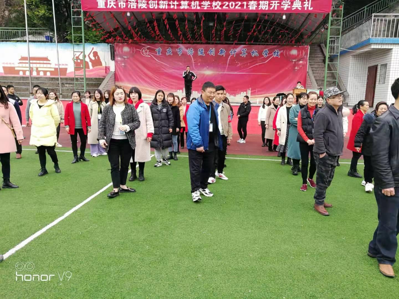 """重庆市涪陵创新计算机学校举行庆祝""""三八""""妇女节趣味文体活动"""