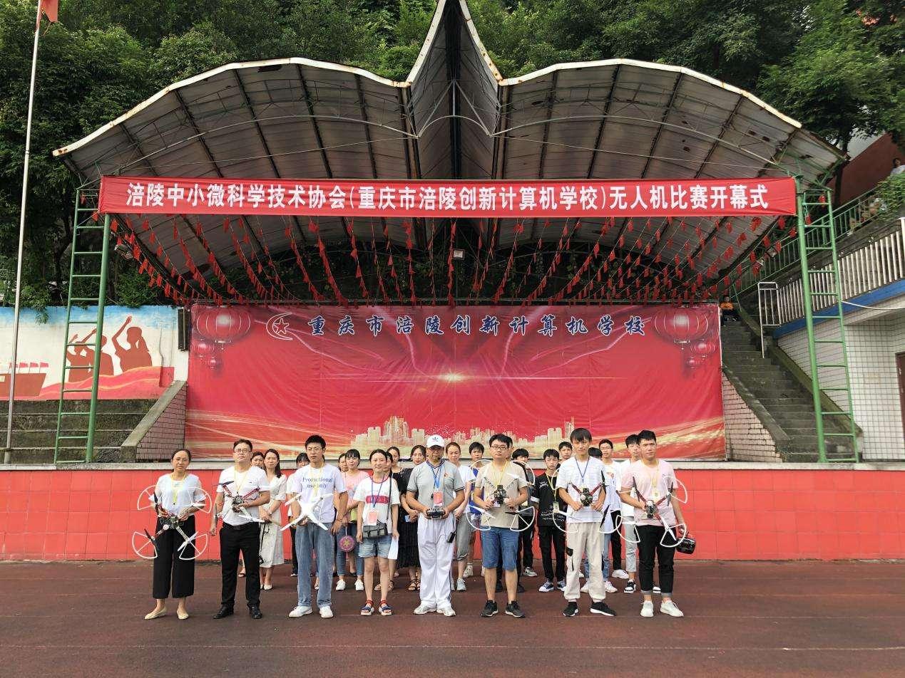 让技能飞入人心,快来围观重庆市涪陵创新计算机学校无人机比赛!