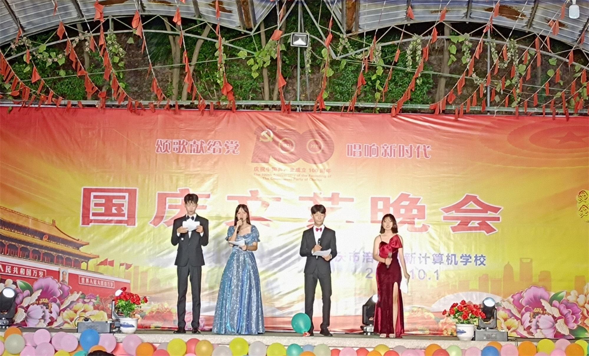 国庆文艺晚会