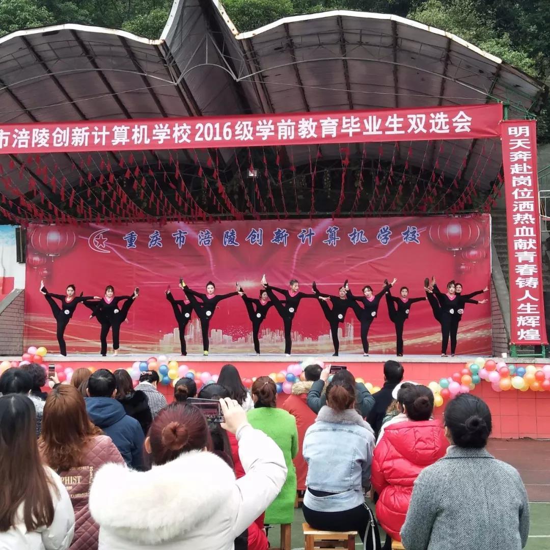 重庆市涪陵创新计算机学校2016级学前教育毕业生双选会